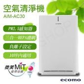 《日本ecomo》10坪MIT空氣清淨機 AIM-AC30 送!保鮮罐冷水壺兩用瓶