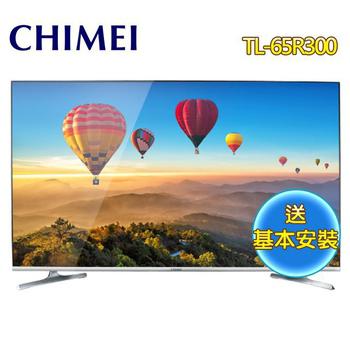 《CHIMEI 奇美》65型大4K HDR智慧聯網液晶顯示器+視訊盒TL-65R300(送基本安裝)