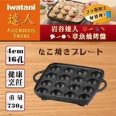《日本Iwatani》岩谷達人不沾章魚燒烤盤(16孔)