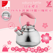 《YOSHIKAWA》日本18-8浮雕櫻花不銹鋼彩笛音茶壺2.5L粉色