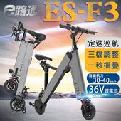 《e路通》(客約)COSWHEEL ES-F3 鋼鐵人 36V 鋰電 LED高亮大燈 雙避前叉 搭配 一秒折疊 電動車 (電動自行車)(科技灰)