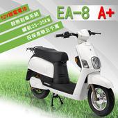 《e路通》(客約)EA-8 A+ 小QC 52V鋰電 鼓煞剎車 直筒液壓前後避震 電動車 (電動自行車)(高亮白)