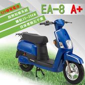 《e路通》(客約)EA-8 A+ 小QC 52V鋰電 鼓煞剎車 直筒液壓前後避震 電動車 (電動自行車)(科技藍)