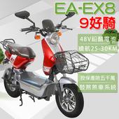 《e路通》(客約)EA-EX8 9好騎 亮眼新搶手 48V鉛酸 LED燈 電動車 (電動自行車)(亮麗紅)
