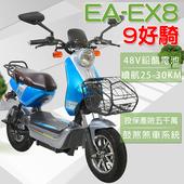 《e路通》(客約)EA-EX8 9好騎 亮眼新搶手 48V鉛酸 LED燈 電動車 (電動自行車)(炫麗藍)