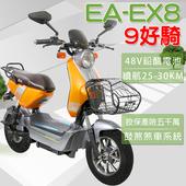 《e路通》(客約)EA-EX8 9好騎 亮眼新搶手 48V鉛酸 LED燈 電動車 (電動自行車)(橘子色)