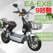 《e路通》(客約)EA-EX8 9好騎 亮眼新搶手 48V鉛酸 LED燈 電動車 (電動自行車)(科技黑)