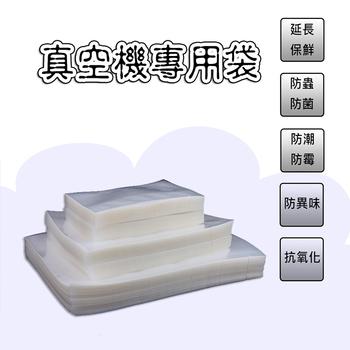 ★結帳現折★ 第三代家用密封真空機專用袋-50入(A組-15x20cm)