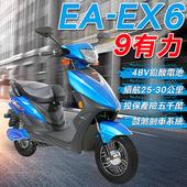 《e路通》(客約)EA-EX6 9有力 復古車身 48V鉛酸 LED燈 電動車 (電動自行車)(炫麗藍)