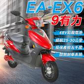 《e路通》(客約)EA-EX6 9有力 復古車身 48V鉛酸 LED燈 電動車 (電動自行車)(亮麗紅)