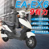 《e路通》(客約)EA-EX6 9有力 復古車身 48V鉛酸 LED燈 電動車 (電動自行車)(高亮白)