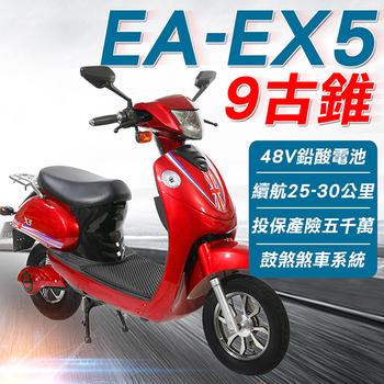 《e路通》(客約)EA-EX5 9古錐 圓潤線條 48V鉛酸 LED燈 電動車 (電動自行車)(亮麗紅)