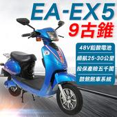 《e路通》(客約)EA-EX5 9古錐 圓潤線條 48V鉛酸 LED燈 電動車 (電動自行車)(炫麗藍)