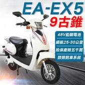 《e路通》(客約)EA-EX5 9古錐 圓潤線條 48V鉛酸 LED燈 電動車 (電動自行車)(高亮白)