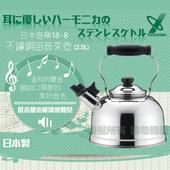 《YOSHIKAWA》日本音樂18-8不鏽鋼笛音茶壺(2.5L)