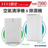 《日本ecomo》雙11狂歡 買一送一 8L除濕機 AIM-AD301+10坪MIT空氣清淨機 AIM-AC30 $13480
