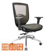 《GXG》短背全網 電腦椅 (鋁腳/3D扶手) TW-81Z6LU9(請備註顏色)