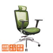 《GXG》高背全網 電腦椅 (鋁腳/4D扶手) TW-81Z6LUA7(請備註顏色)