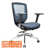 《GXG》短背全網 電腦椅 (鋁腳/4D扶手) TW-81Z6LU7(請備註顏色)