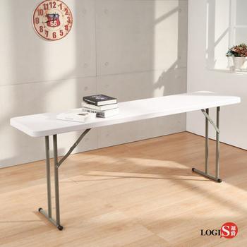 邏爵LOGIS 輕便可折腳180*45.5塑鋼桌 防水輕巧 折合長桌 展示桌 會議桌 補習班 YCZ180(白色)