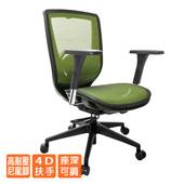 《GXG》短背全網 電腦椅 (4D扶手) TW-81Z6E7(請備註顏色)
