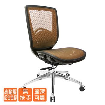 《GXG》短背全網 電腦椅 (鋁腳/無扶手) TW-81Z6LUNH(請備註顏色)