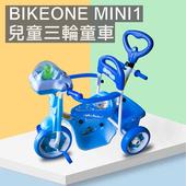 《BIKEONE》MINI1 12吋音樂兒童三輪車腳踏車 音樂寶寶三輪自行車 多功能親子後控可推騎三輪車 輕便寶寶手推車童車(藍色)