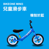 《BIKEONE》MINI3 12吋兒童平衡車 兩輪車滑步車 男女寶寶學步車 滑行童車兒童溜溜車 無腳踏平衡自行車(藍色)