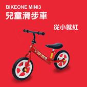 《BIKEONE》MINI3 12吋兒童平衡車 兩輪車滑步車 男女寶寶學步車 滑行童車兒童溜溜車 無腳踏平衡自行車(紅色)