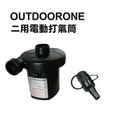 《OUTDOORONE》二用電動打氣筒/充氣泵 電動充氣幫浦 洩氣排氣機 充氣床打氣筒(共同)