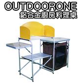 《OUTDOORONE》鋁合金廚房料理桌 行動廚房 戶外露營活動式料理台附擋風板(含廚櫃)(共同)