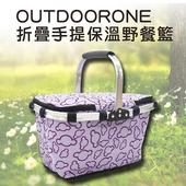 《OUTDOORONE》折疊手提保溫野餐籃 保溫保冰 鋁合金輕量手提握把 內部鋁箔設計 可拆洗式野餐包(紫色雲朵)