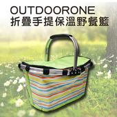《OUTDOORONE》折疊手提保溫野餐籃 保溫保冰 鋁合金輕量手提握把 內部鋁箔設計 可拆洗式野餐包(綠色條紋)