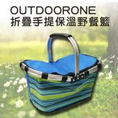 《OUTDOORONE》折疊手提保溫野餐籃 保溫保冰 鋁合金輕量手提握把 內部鋁箔設計 可拆洗式野餐包(藍色條紋)