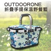 《OUTDOORONE》折疊手提保溫野餐籃 保溫保冰 鋁合金輕量手提握把 內部鋁箔設計 可拆洗式野餐包(藍綠花卉)