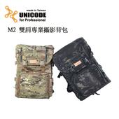 《UNICODE》M2 雙肩專業攝影背包(加贈M2攜行椅)(暗黑多地迷彩)贈小型相機包(不挑色)