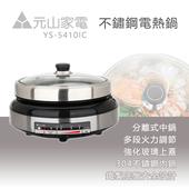 《元山》大容量不鏽鋼電熱鍋(YS-5410IC)