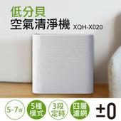 《日本正負零±0》7坪低分貝空氣清淨機 XQH-X020