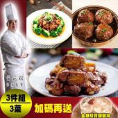 【快樂大廚】雙龍奪豬年菜3件組 (無錫排骨+紅燒獅子頭+醬燒虎掌杏鮑菇)(1/7-1/13到貨)