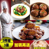 【快樂大廚】雙龍奪豬年菜3件組 (無錫排骨+紅燒獅子頭+醬燒虎掌杏鮑菇)(1/14-1/20到貨)