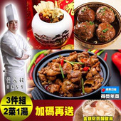 【快樂大廚】蘋果評比套餐第三(開運佛跳牆+紅燒獅子頭+極品花雕雞)(1/7-1/13到貨)