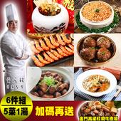 【快樂大廚】開春大吉年菜6件組(5菜1湯)(1/7-1/13到貨)