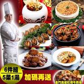 【快樂大廚】吉祥如意年菜6件組(5菜1湯)(1/7-1/13到貨)