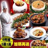 【快樂大廚】吉祥如意年菜6件組(5菜1湯)(1/14-1/20到貨)