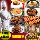 【快樂大廚】團圓開運饗宴年菜8件組(6菜2湯)(1/7-1/13到貨)