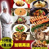 【快樂大廚】食全食美喜從豬來10件年菜組(8菜2湯)(1/7-1/13到貨)