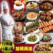 【快樂大廚】食全食美圍爐海陸豬年好運年菜12件組(10菜2湯)(1/7-1/13到貨)