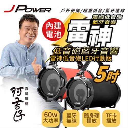《JPOWER》5吋雷神砲藍牙音響LED版(黑色)
