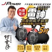 《JPOWER》5吋雷神砲藍牙音響LED版紅色
