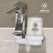 《潔霖安健淨水專家》除氯面盆過濾器